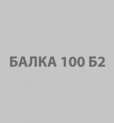 Балка 100Б2