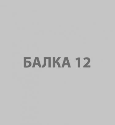 Балка 12