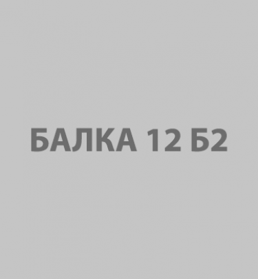 Балка 12Б2