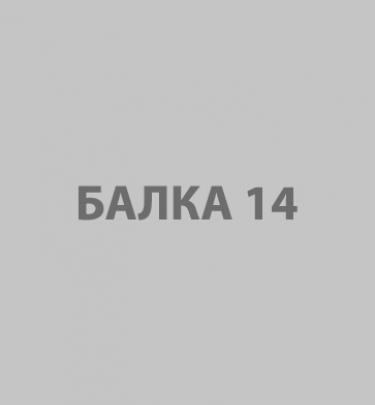 Балка 14