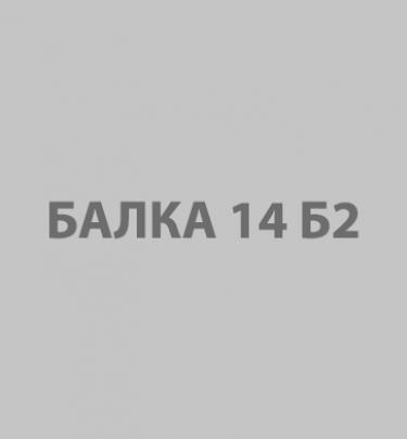Балка 14Б2