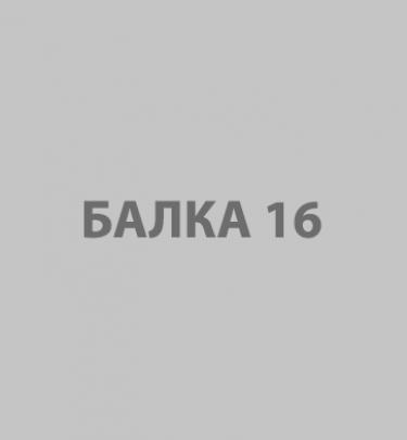 Балка 16