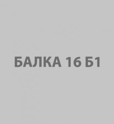 Балка 16Б1