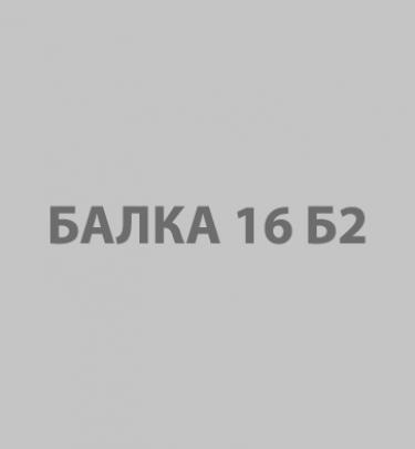Балка 16Б2