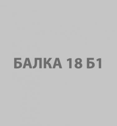 Балка 18Б1