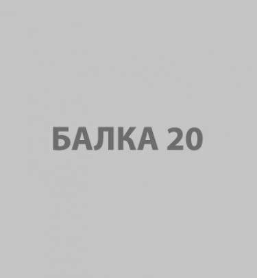 Балка 20