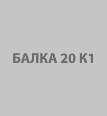Балка 20К1