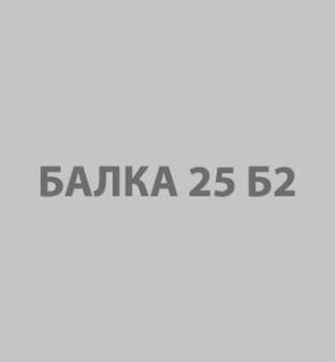 Балка 25Б2
