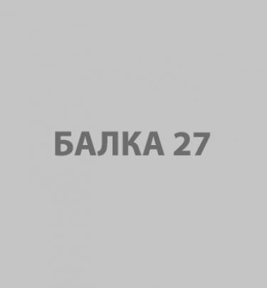 Балка 27