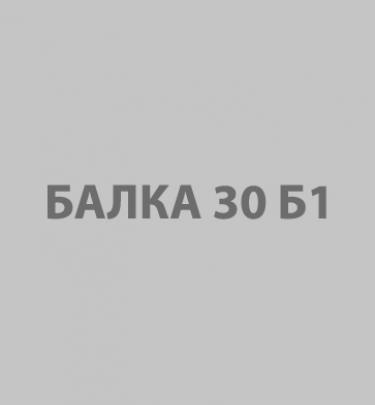 Балка 30Б1
