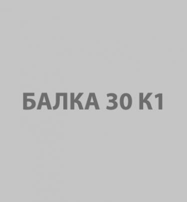 Балка 30К1