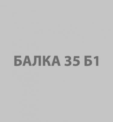 Балка 35Б1