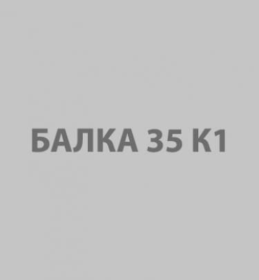 Балка 35К1