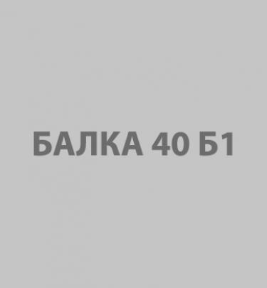 Балка 40Б1
