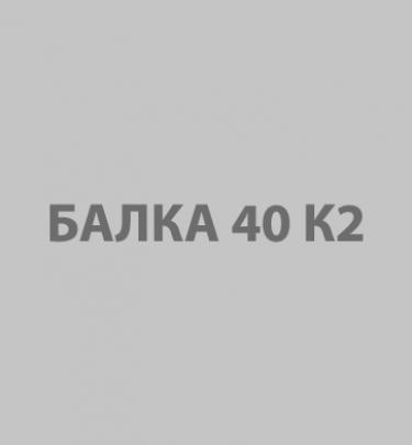 Балка 40К2