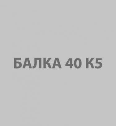 Балка 40К5