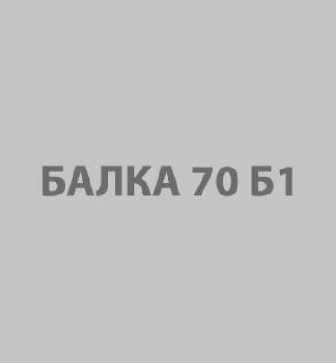 Балка 70Б1