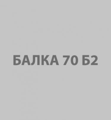 Балка 70Б2