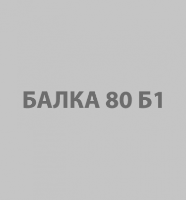 Балка 80Б1