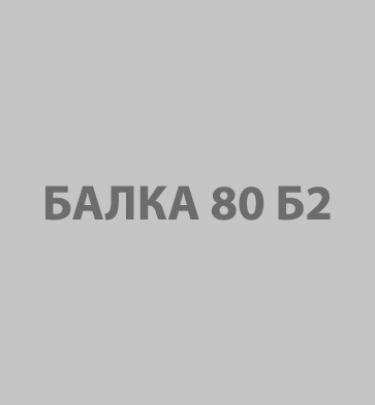Балка 80Б2